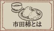 市田柿とは